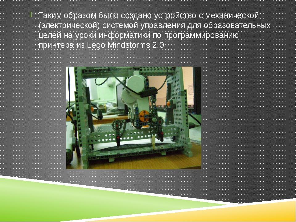 Таким образом было создано устройство с механической (электрической) системой...
