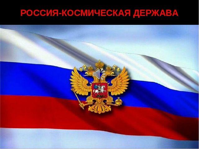 РОССИЯ-КОСМИЧЕСКАЯ ДЕРЖАВА