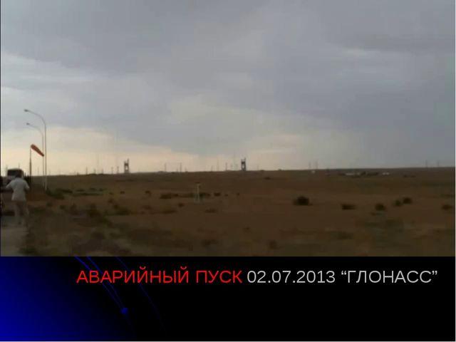 """АВАРИЙНЫЙ ПУСК 02.07.2013 """"ГЛОНАСС"""""""