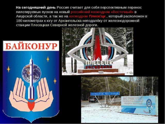 На сегодняшний день Россия считает для себя перспективным перенос пилотируем...