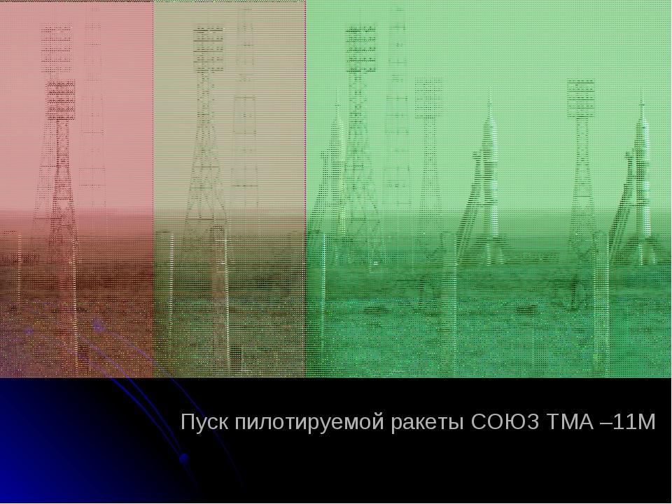 Пуск пилотируемой ракеты СОЮЗ ТМА –11М
