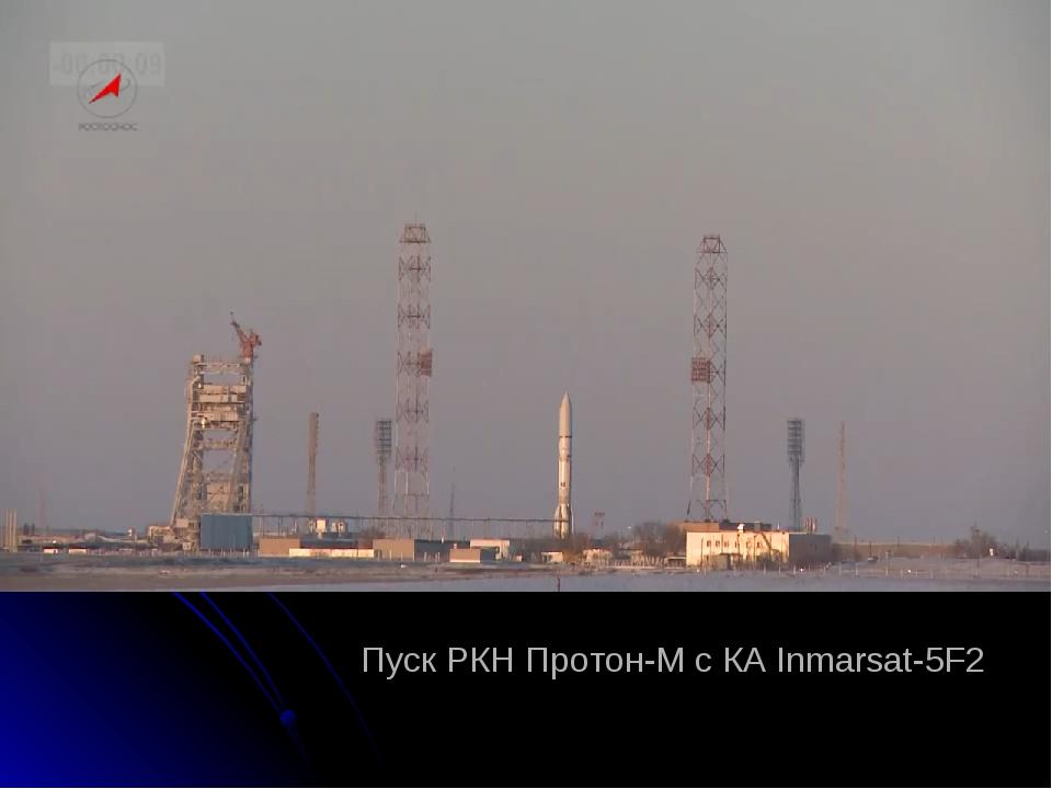 Пуск РКН Протон-М с КА Inmarsat-5F2