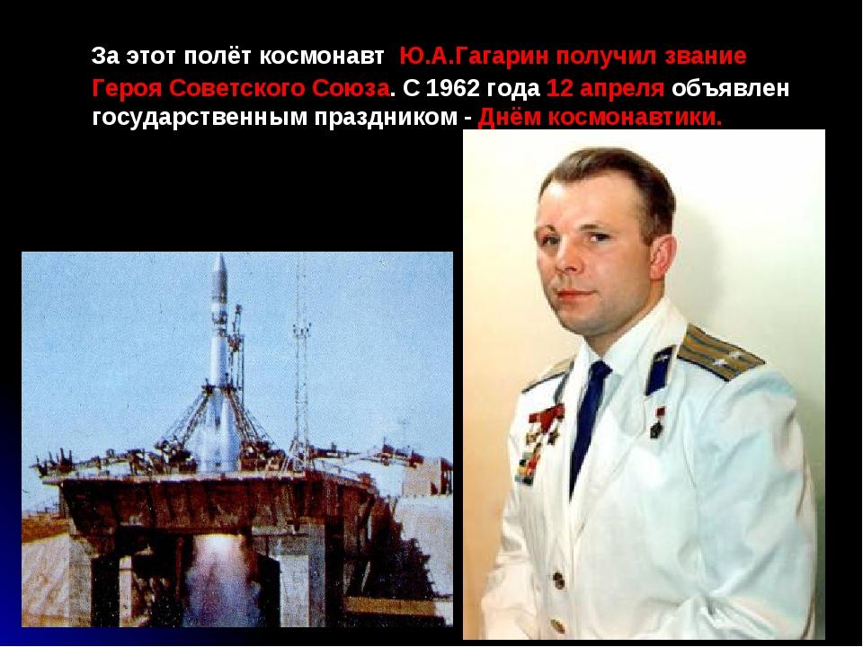 За этот полёт космонавт Ю.А.Гагарин получил звание Героя Советского Союза. С...