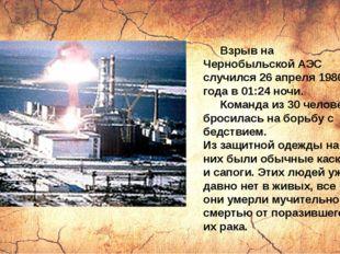Взрыв на Чернобыльской АЭС случился 26 апреля 1986 года в 01:24 ночи. Ком