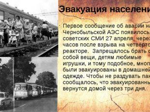 Эвакуация населения Первое сообщение об аварии на Чернобыльской АЭС появилось