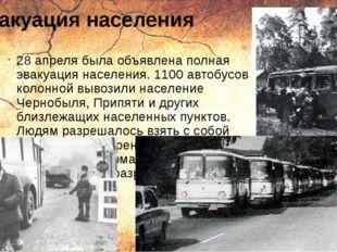 28 апреля была объявлена полная эвакуация населения. 1100 автобусов колонной