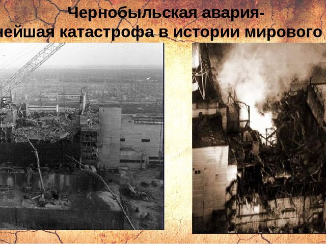 Чернобыльская авария- крупнейшая катастрофа в истории мирового атома.