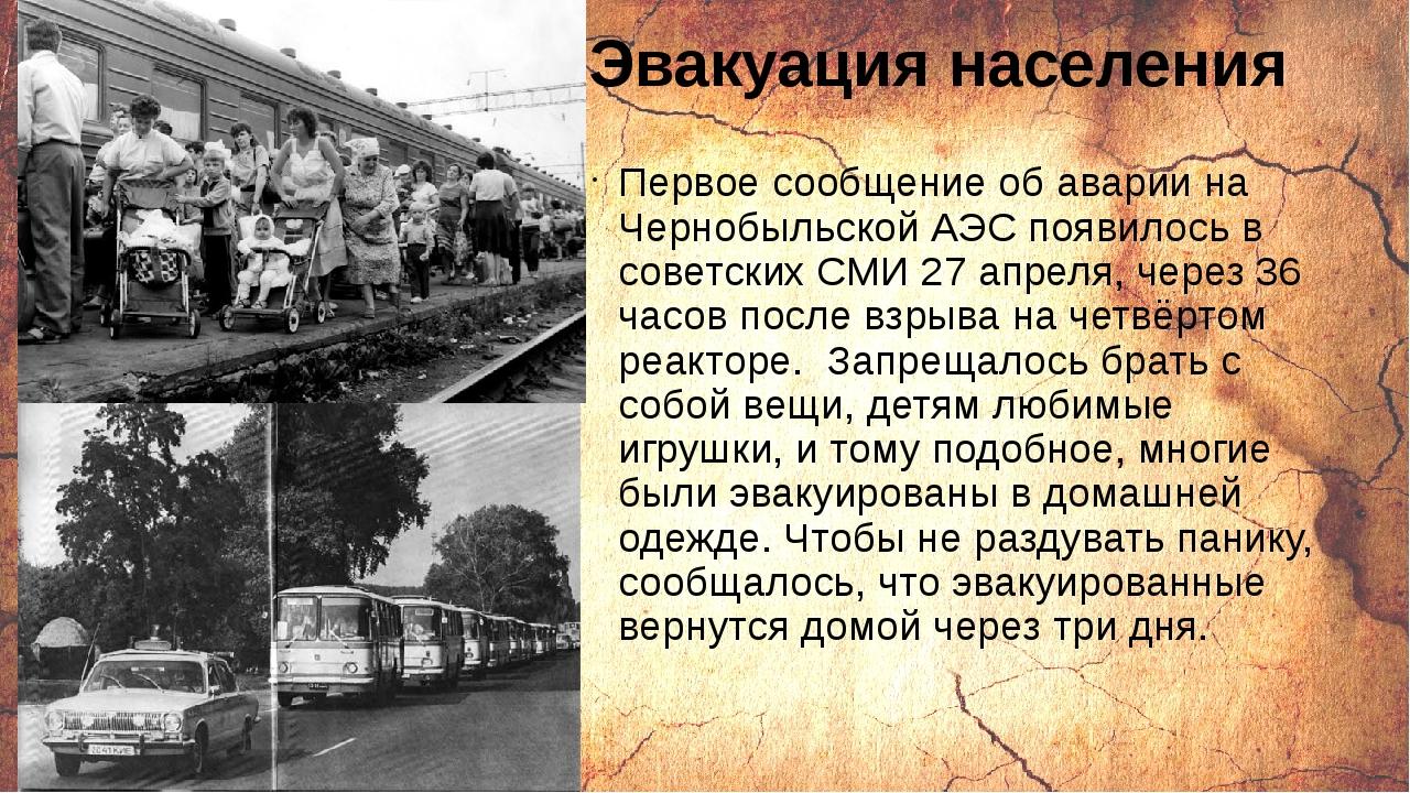 Эвакуация населения Первое сообщение об аварии на Чернобыльской АЭС появилось...