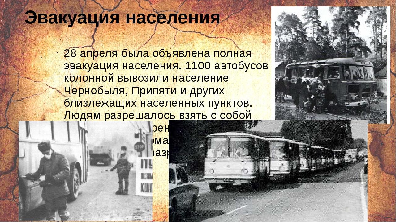 28 апреля была объявлена полная эвакуация населения. 1100 автобусов колонной...