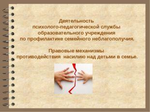 Деятельность психолого-педагогической службы образовательного учреждения по