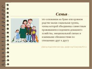 Семья – это основанная на браке или кровном родстве малая социальная группа,