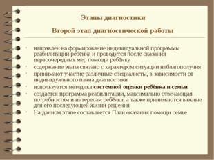 Этапы диагностики Второй этап диагностической работы направлен на формировани