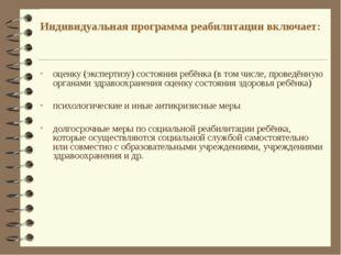 Индивидуальная программа реабилитации включает: оценку (экспертизу) состояния
