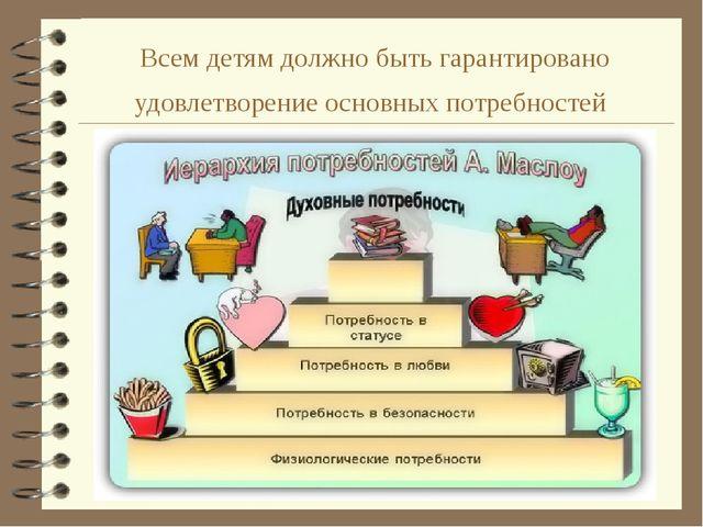 Всем детям должно быть гарантировано удовлетворение основных потребностей