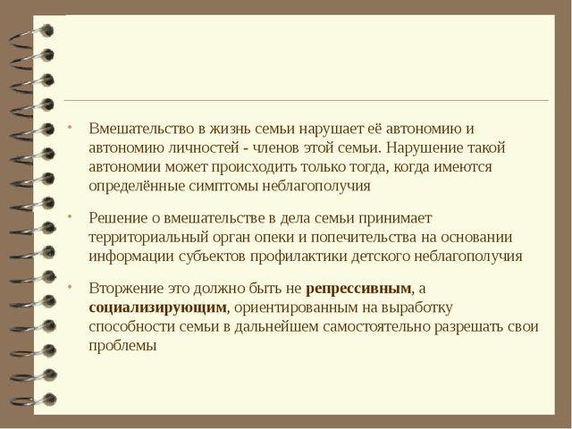 Вмешательство в жизнь семьи нарушает её автономию и автономию личностей - чле...