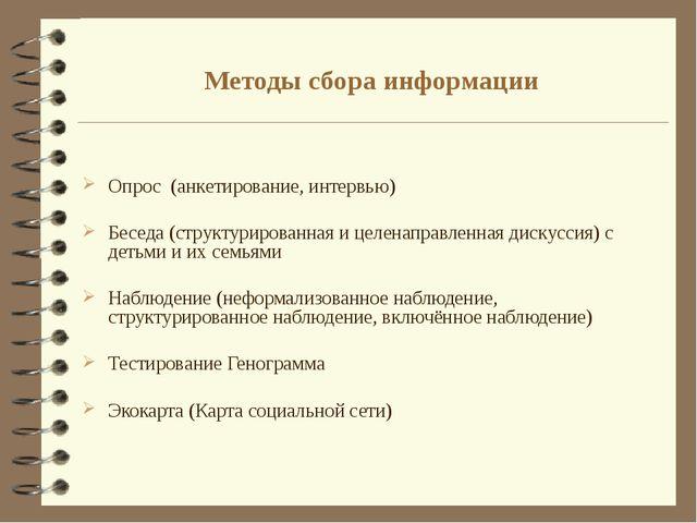 Методы сбора информации Опрос (анкетирование, интервью) Беседа (структурирова...