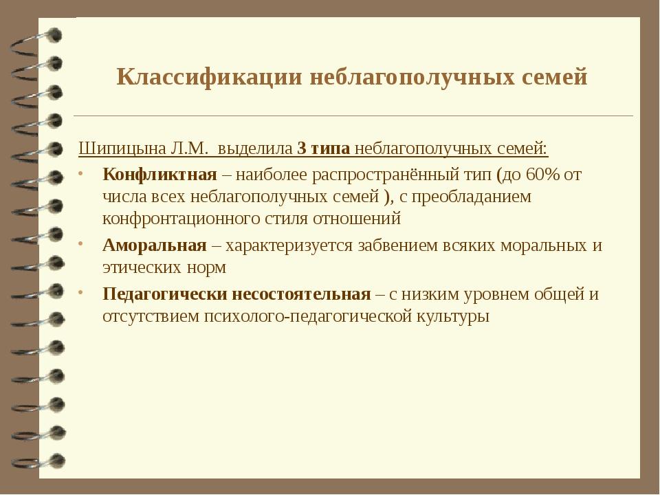 Классификации неблагополучных семей Шипицына Л.М. выделила 3 типа неблагополу...