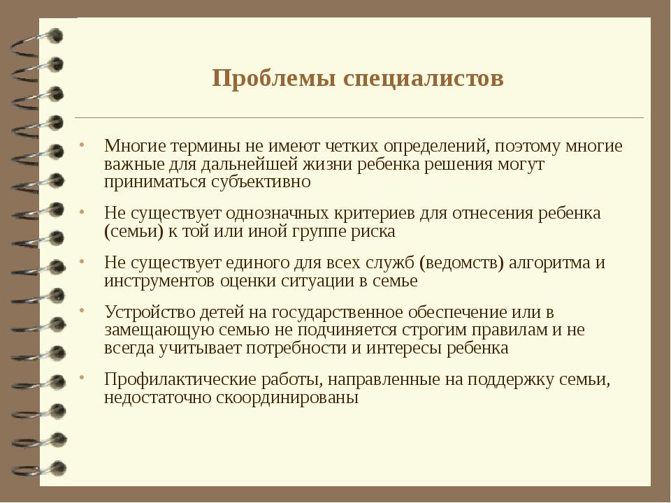 Проблемы специалистов Многие термины не имеют четких определений, поэтому мно...
