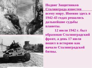 Подвиг Защитников Сталинграда известен всему миру. Именно здесь в 1942-43 год