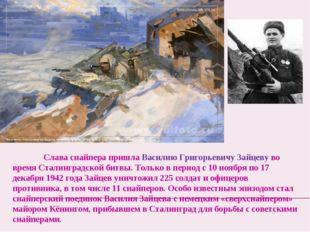 Слава снайпера пришла Василию Григорьевичу Зайцеву во время Сталинградской