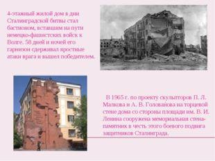 4-этажный жилой дом в дни Сталинградской битвы стал бастионом, вставшим на пу