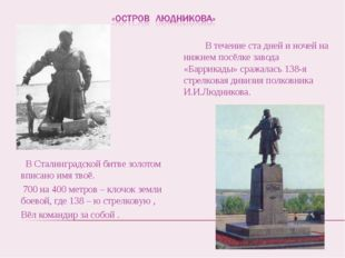 В Сталинградской битве золотом вписано имя твоё. 700 на 400 метров – клочок