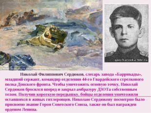 Николай Филиппович Сердюков, слесарь завода «Баррикады», младший сержант, ко