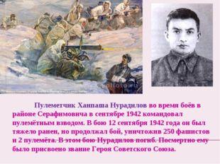 Пулеметчик Ханпаша Нурадилов во время боёв в районе Серафимовича в сентябре
