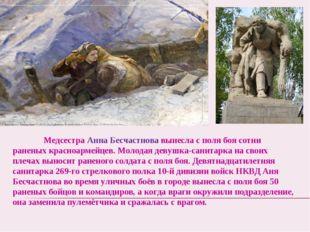 Медсестра Анна Бесчастнова вынесла с поля боя сотни раненых красноармейцев.