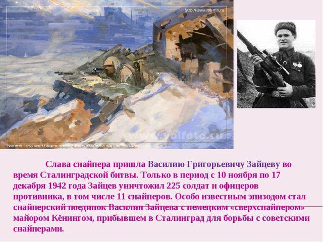 Слава снайпера пришла Василию Григорьевичу Зайцеву во время Сталинградской...