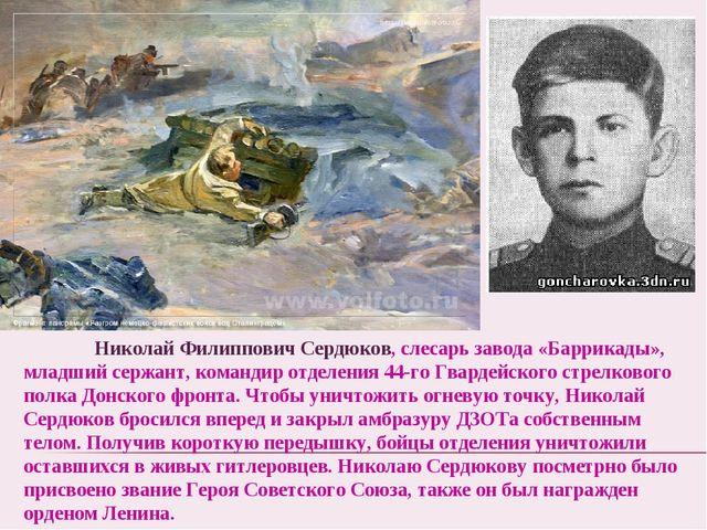 Николай Филиппович Сердюков, слесарь завода «Баррикады», младший сержант, ко...