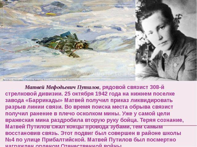Матвей Мефодьевич Путилов, рядовой связист 308-й стрелковой дивизии. 25 октя...