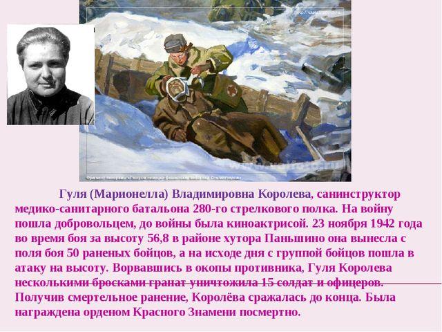 Гуля (Марионелла) Владимировна Королева, санинструктор медико-санитарного ба...