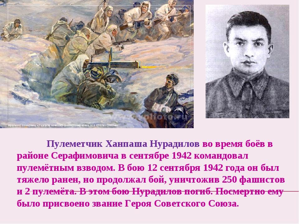 Пулеметчик Ханпаша Нурадилов во время боёв в районе Серафимовича в сентябре...