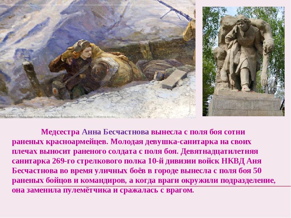Медсестра Анна Бесчастнова вынесла с поля боя сотни раненых красноармейцев....