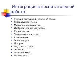 Интеграция в воспитательной работе: Русский, английский, немецкий языки. Лит