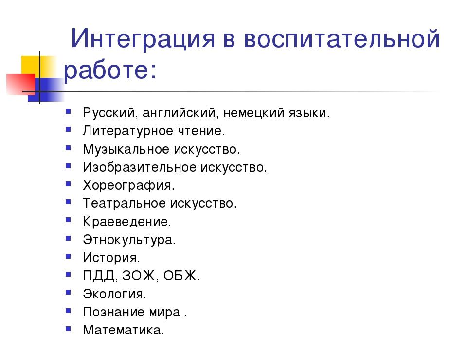 Интеграция в воспитательной работе: Русский, английский, немецкий языки. Лит...
