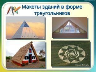 Макеты зданий в форме треугольников