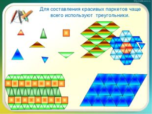 Для составления красивых паркетов чаще всего используют треугольники.