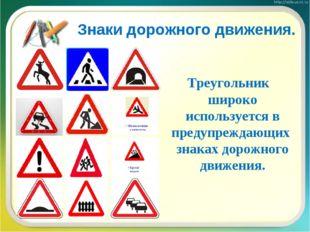 Знаки дорожного движения. Треугольник широко используется в предупреждающих з