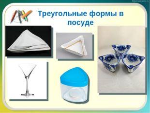 Треугольные формы в посуде