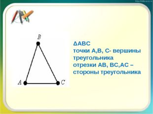 ΔАВС точки А,В, С- вершины треугольника отрезки АВ, ВС,АС – стороны треугольн