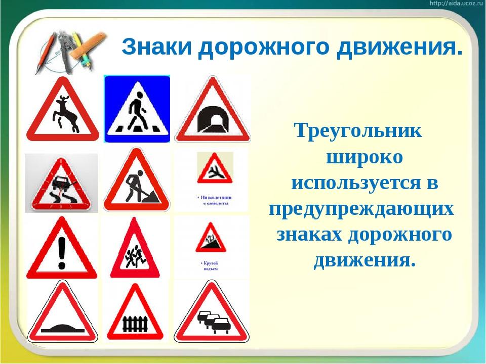 Знаки дорожного движения. Треугольник широко используется в предупреждающих з...