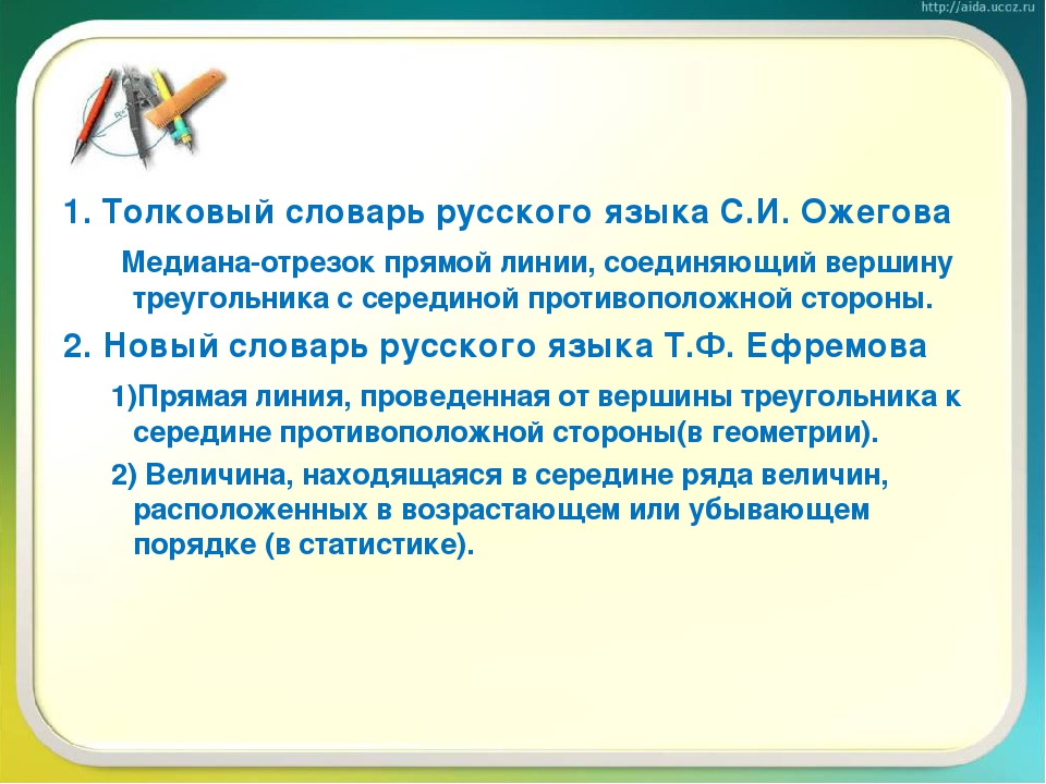 1. Толковый словарь русского языка С.И. Ожегова Медиана-отрезок прямой линии,...