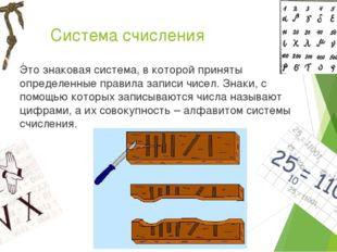 Система счисления Это знаковая система, в которой приняты определенные правил