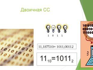 Двоичная СС 11,187510= 1011,00112 1 0 1 1