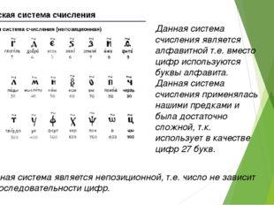 Данная система счисления является алфавитной т.е. вместо цифр используются бу
