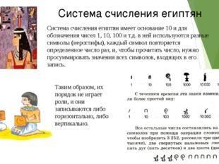 Система счисления египтян Система счисления египтян имеет основание 10 и для