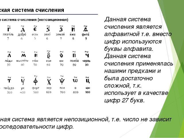 Данная система счисления является алфавитной т.е. вместо цифр используются бу...