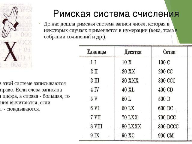 Римская система счисления До нас дошла римская система записи чисел, которая...